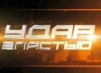 Удар властью Чехарда премьеров в 01:35 на ТВ Центр (ТВЦ)