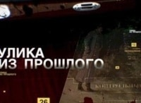 Улика из прошлого Дыра в Союзе Преступление на орбите в 20:20 на канале