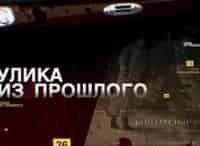Улика из прошлого Маяковский в 22:10 на канале