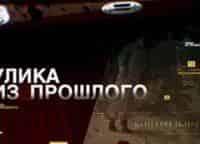 Улика из прошлого Михаил Евдокимов в 20:40 на канале