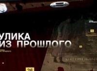 Улика из прошлого Секрет графа Калиостро в 17:10 на канале