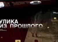 Улика из прошлого Тайна завещания Гоголя Роман со смертью в 11:20 на канале