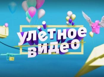 программа ЧЕ: Улётное видео 23 серия