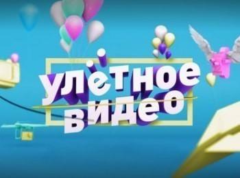 программа ЧЕ: Улётное видео 3 серия