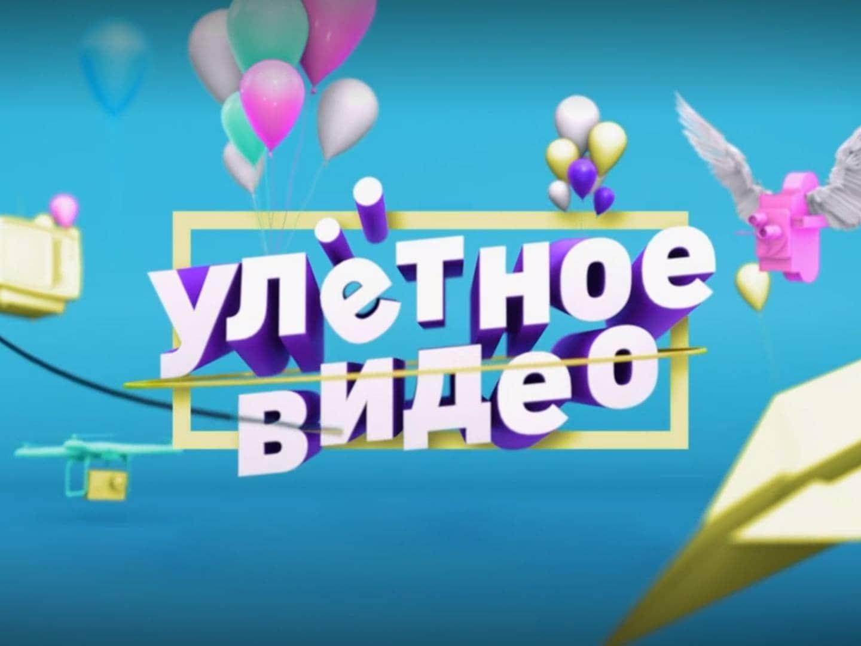 Улётное видео 34 серия в 20:30 на канале ЧЕ