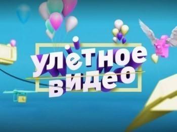 программа ЧЕ: Улётное видео 42 серия