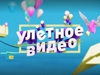 программа ЧЕ: Улётное видео 46 серия