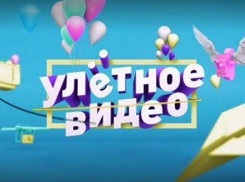 программа ЧЕ: Улётное видео 59 серия