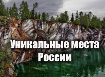 программа Успех: Уникальные места России Промышленный туризм в Челябинской области