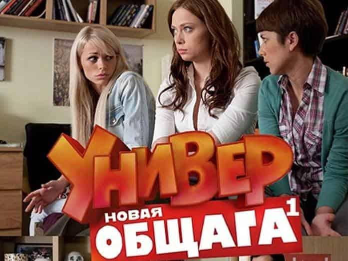 Универ Новая общага 239 серия в 16:00 на канале ТНТ