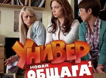 Универ Новая общага 258 серия в 14:00 на ТНТ