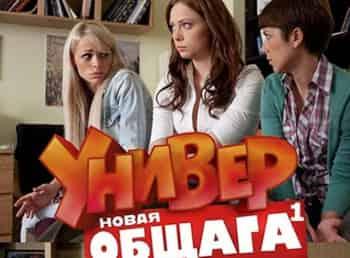 Универ Новая общага 276 серия в 12:30 на ТНТ