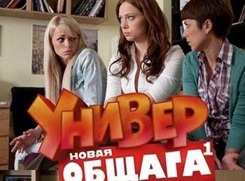 Универ Новая общага 291 серия в 16:30 на канале ТНТ
