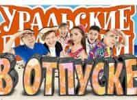Уральские пельмени В отпуске кадры