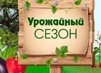 Урожайный сезон 9 серия в 18:45 на канале
