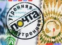 программа Россия 1: Утренняя почта