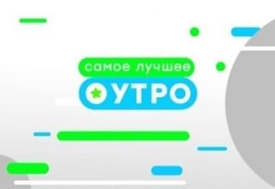 Утро. Самое лучшее - шоу, телепередача, кадры, ведущие, видео, новости - Yaom.ru кадр