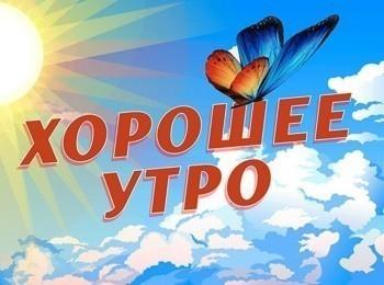 Утро-в-Петербурге-Прямая-трансляция