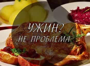 программа ЕДА: Ужин? Не проблема! Фаршированные баклажаны с индейкой Теплый салат из цветной капусты
