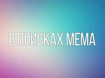 программа Бокс ТВ: В поисках Мема