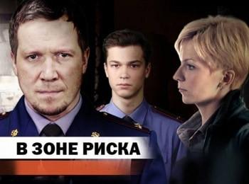 В зоне риска фильм (2012), кадры, актеры, видео, трейлеры, отзывы и когда посмотреть | Yaom.ru кадр