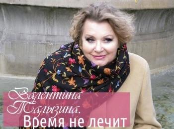 Валентина Талызина в 15:35 на канале Первый