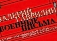 Валерий Гаврилин Военные письма в 15:30 на канале