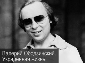 программа Время: Валерий Ободзинский Украденная жизнь