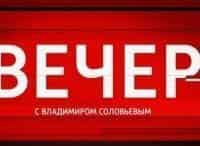 Вечер с Владимиром Соловьёвым в 23:15 на канале Россия 1