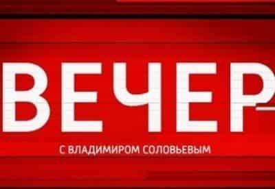 Вечер с Владимиром Соловьёвым - шоу, телепередача, кадры, ведущие, видео, новости - Yaom.ru кадр