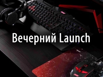 Вечерний Launch Выпуск 71 й в 15:00 на канале