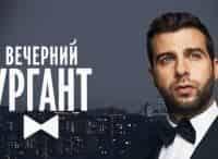 Вечерний Ургант в 23:30 на Первый канал