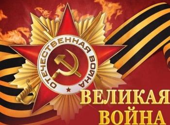 программа ЧЕ: Великая война Барбаросса