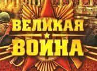Великая война Блокада Ленинграда в 00:30 на канале
