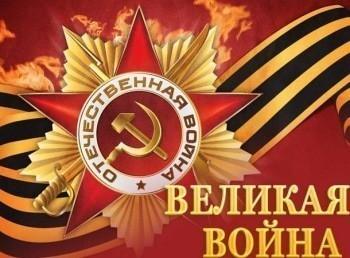 программа ЧЕ: Великая война Партизаны