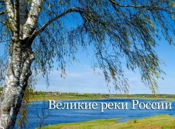 Великие реки России Дон в 16:50 на канале Культура