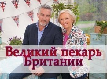 Великий пекарь Британии 3 серия в 13:50 на канале