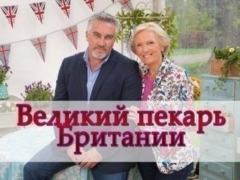 программа Кухня ТВ: Великий пекарь Британии 5 серия
