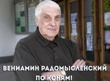 программа Россия Культура: Вениамин Радомысленский По коням!