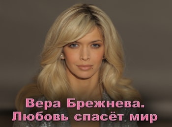 программа МУЗ ТВ: Вера Брежнева Любовь спасет мир