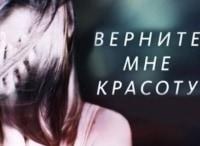 Верните-мне-красоту-4-серия