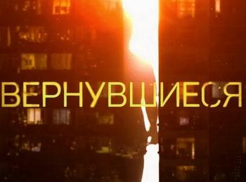 программа ТВ3: Вернувшиеся Милена Балуева