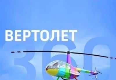 Вертолет 360 фильм , кадры, актеры, видео, трейлеры, отзывы и когда посмотреть   Yaom.ru кадр