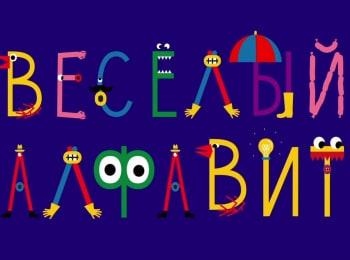 программа Телеканал О!: Веселый алфавит