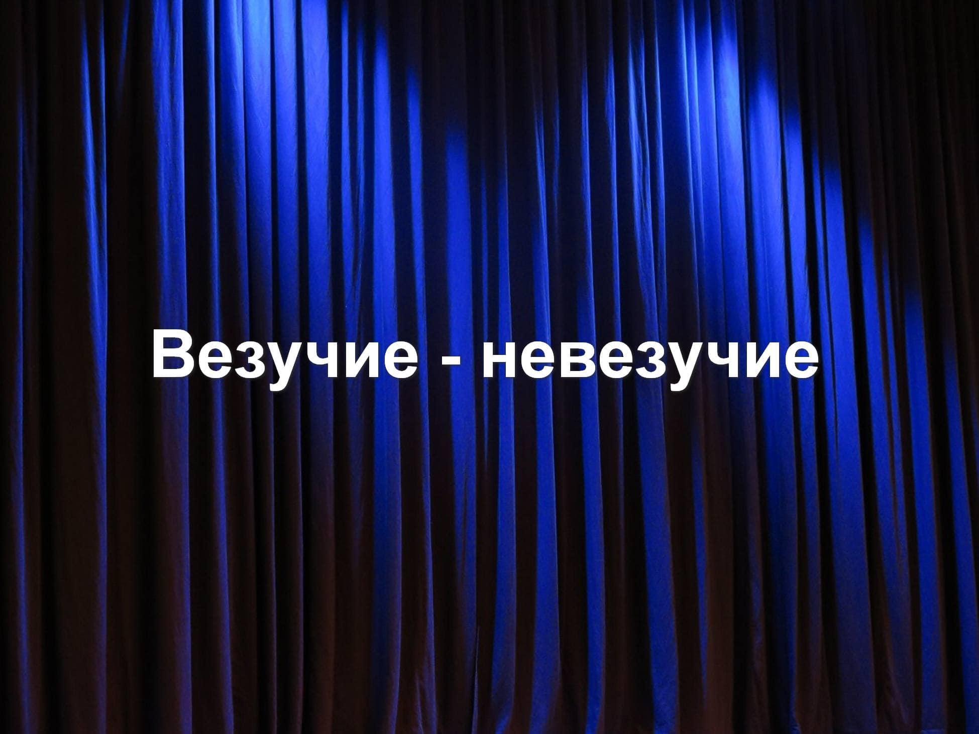 программа Калейдоскоп ТВ: Везучие невезучие