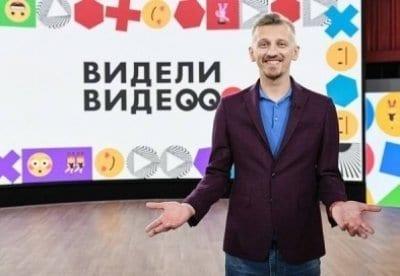 Видели видео? - шоу, телепередача, кадры, ведущие, видео, новости - Yaom.ru кадр