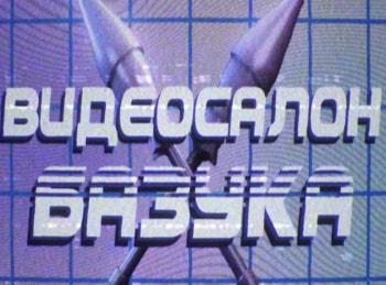 Видеосалон-Базука-10-серия