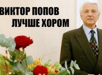 Виктор Попов Лучше хором в 12:55 на канале Культура