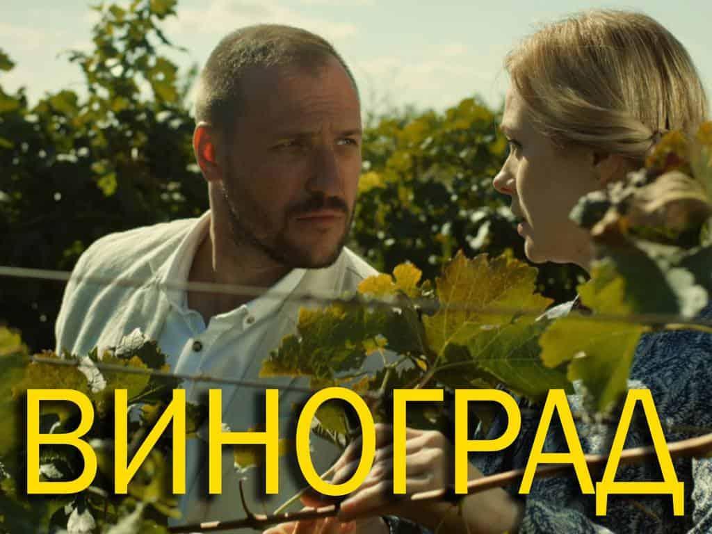 Виноград 1 серия в 15:00 на Домашний