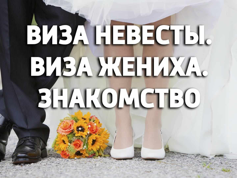 Виза невесты Виза жениха Знакомство Пора прощаться в 12:45 на канале